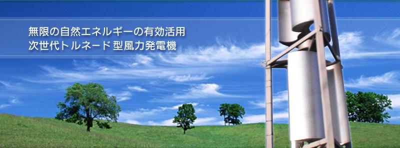 無限の自然エネルギーの有効活用、次世代トルネード型風力発電機 風力発電|高品質のエコ・テクノロジー